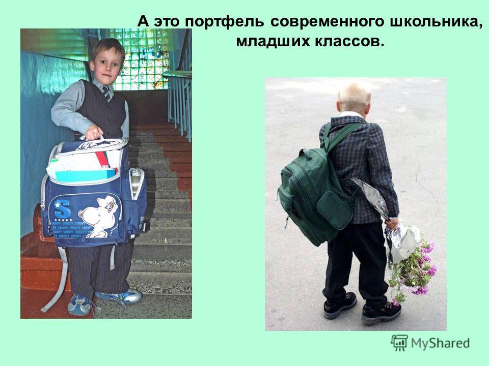 А это портфель современного школьника, младших классов.