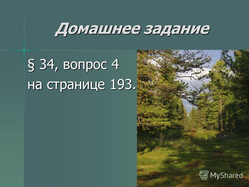 Домашнее задание § 34, вопрос 4 на странице 193.