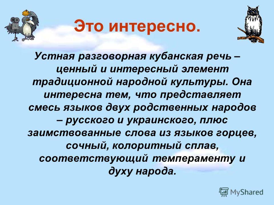 Балачка-музыка казачьей души Балачка – гибридный говор на основе русского, украинского и других языков.