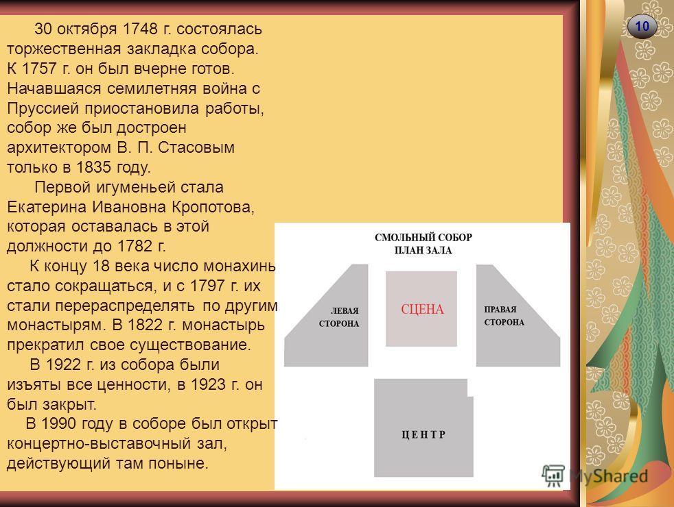 10 30 октября 1748 г. состоялась торжественная закладка собора. К 1757 г. он был вчерне готов. Начавшаяся cемилетняя война с Пруссией приостановила работы, собор же был достроен архитектором В. П. Стасовым только в 1835 году. Первой игуменьей стала Е