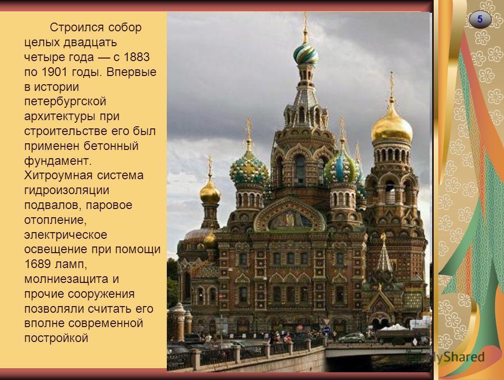 Строился собор целых двадцать четыре года с 1883 по 1901 годы. Впервые в истории петербургской архитектуры при строительстве его был применен бетонный фундамент. Хитроумная система гидроизоляции подвалов, паровое отопление, электрическое освещение пр