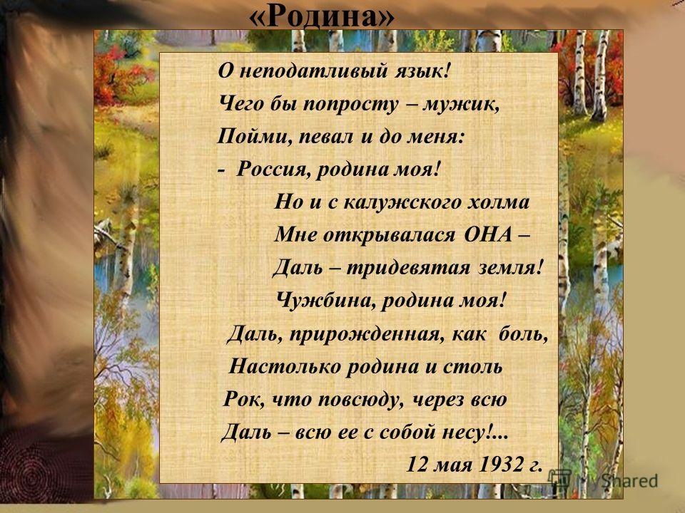 О неподатливый язык! Чего бы попросту – мужик, Пойми, певал и до меня: - Россия, родина моя! Но и с калужского холма Мне открывалася ОНА – Даль – тридевятая земля! Чужбина, родина моя! Даль, прирожденная, как боль, Настолько родина и столь Рок, что п