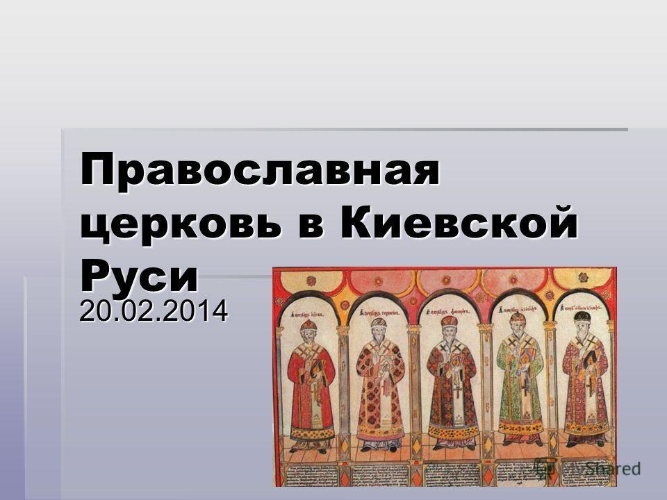 Православная церковь в Киевской Руси 20.02.2014