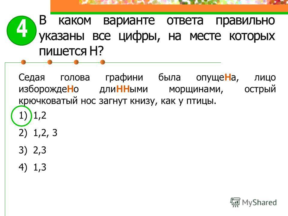 Седая голова графини была опуще Н а, лицо изборожде Н о дли НН ыми морщинами, острый крючковатый нос загнут книзу, как у птицы. 1)1,2 2)1,2, 3 3)2,3 4)1,3 4