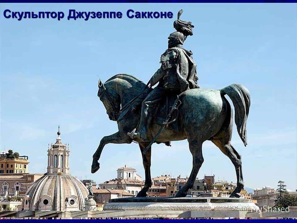 Монумент Виктору Эммануилу II - первому королю объединенной Италии Скульптор Джузеппе Сакконе