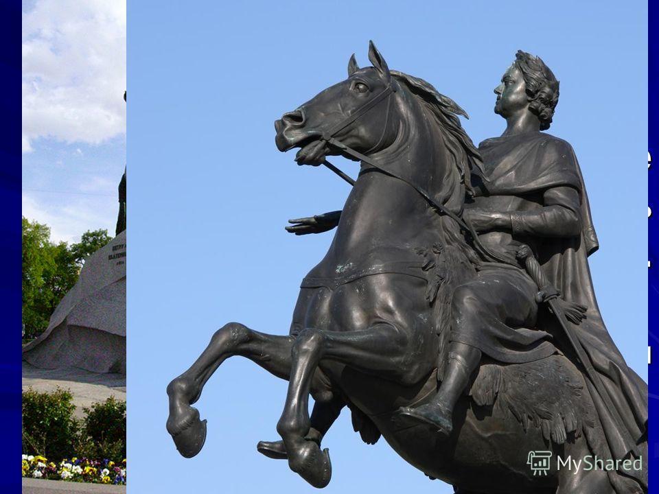 «Прекрасное должно быть величаво». А.С.Пушкин «Прекрасное должно быть величаво». А.С.Пушкин скульптор Этьен Фальконе в 1768 1770 Этьен Фальконе1768 1770Этьен Фальконе1768 1770