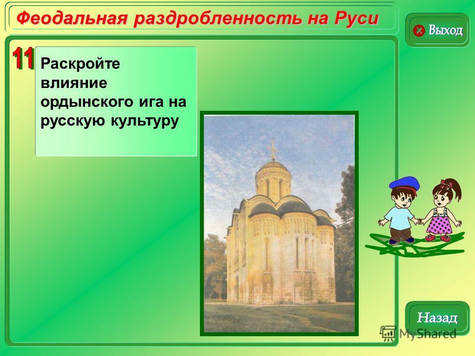 Феодальная раздробленность на Руси Раскройте влияние ордынского ига на русскую культуру