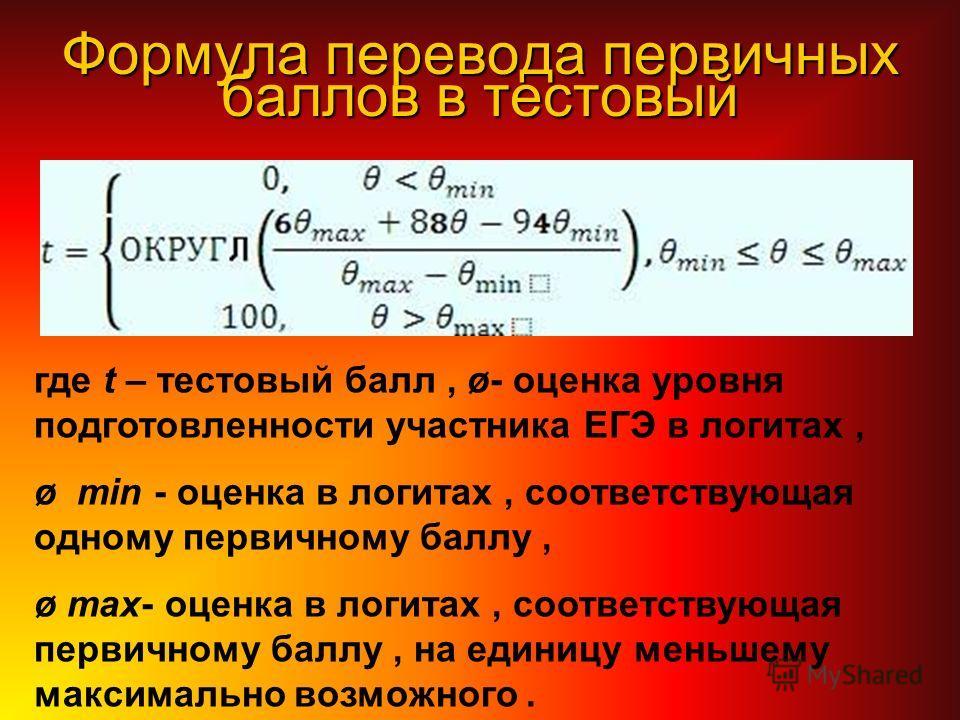 Формула перевода первичных баллов в тестовый где t – тестовый балл, ø- оценка уровня подготовленности участника ЕГЭ в логитах, ø min - оценка в логитах, соответствующая одному первичному баллу, ø max- оценка в логитах, соответствующая первичному балл