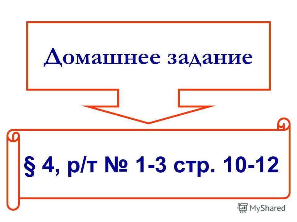 Домашнее задание § 4, р/т 1-3 стр. 10-12