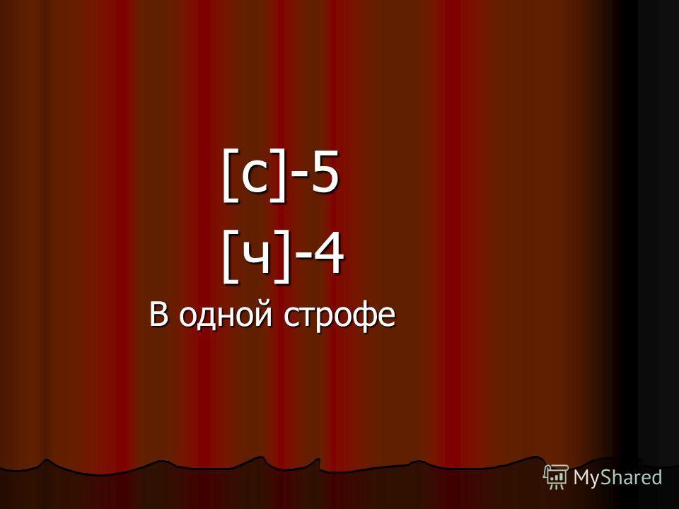 [c]-5 [c]-5 [ч]-4 [ч]-4 В одной строфе