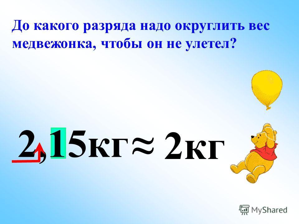 Задачи-шутки. Округлим вес игрушечного медведя до десятков. 2,15кг 0