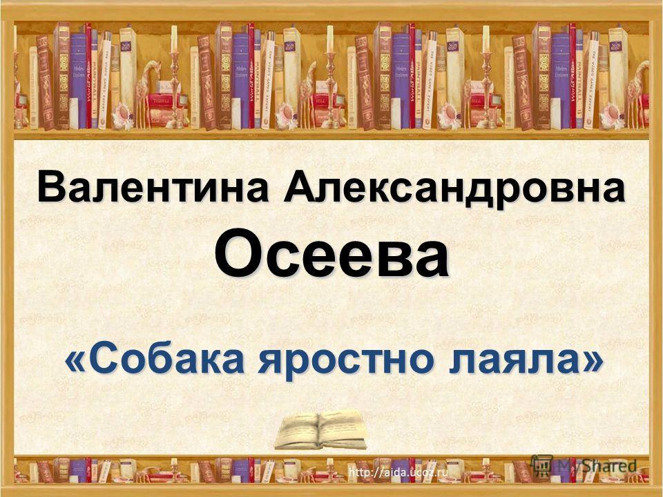 Валентина Александровна Осеева «Собака яростно лаяла»