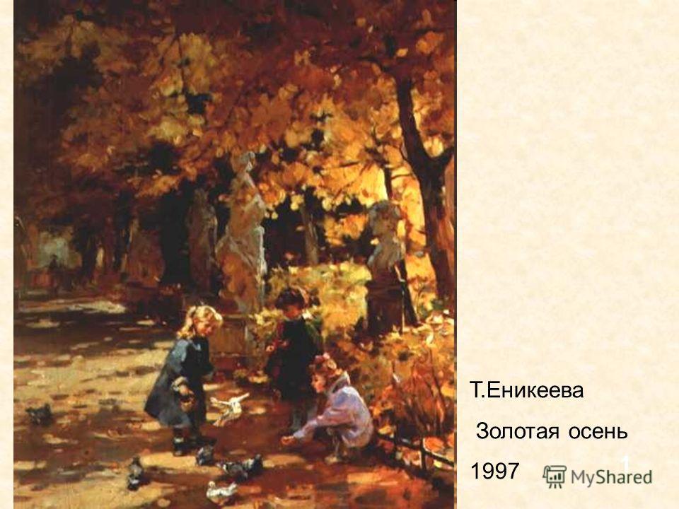 1 Т.Еникеева Золотая осень 1997