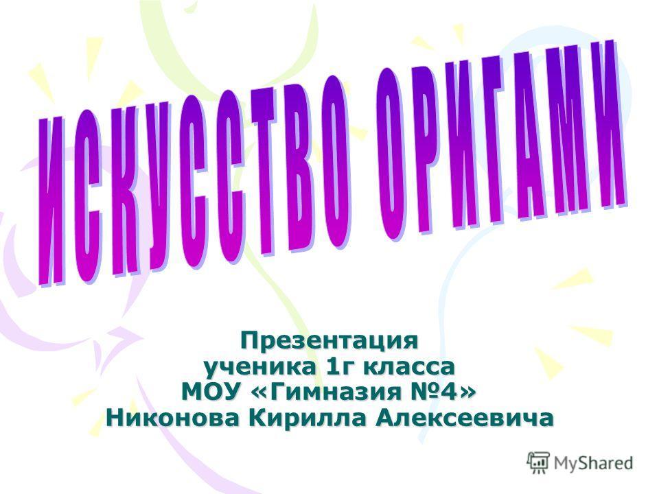 Презентация ученика 1г класса МОУ «Гимназия 4» Никонова Кирилла Алексеевича
