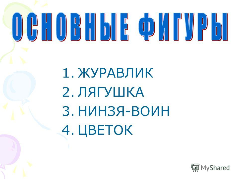 1.ЖУРАВЛИК 2.ЛЯГУШКА 3.НИНЗЯ-ВОИН 4.ЦВЕТОК