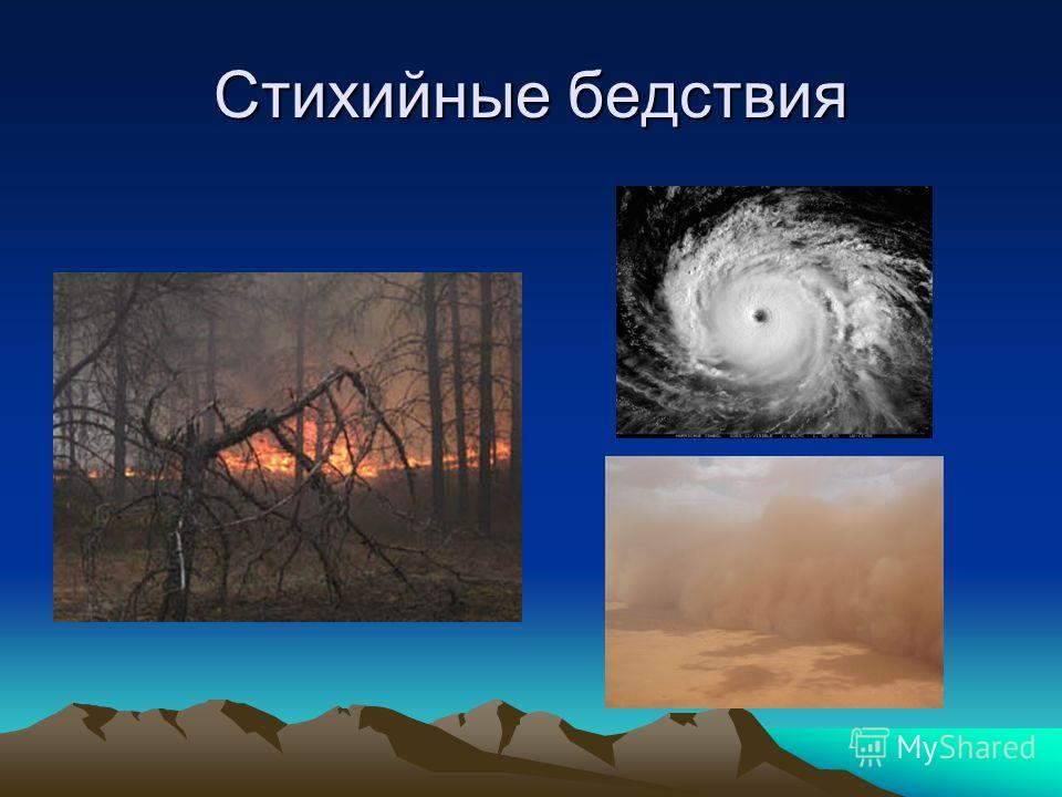 Стихийные бедствия