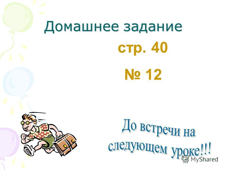 Домашнее задание: стр. 40 12 Домашнее задание