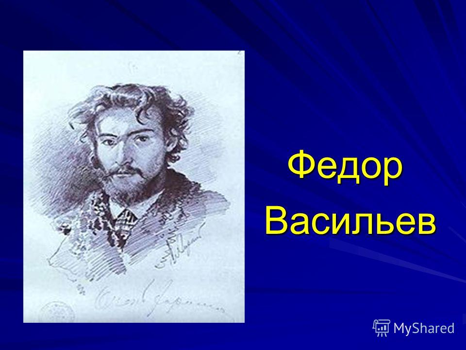 Федор Федор Васильев Васильев