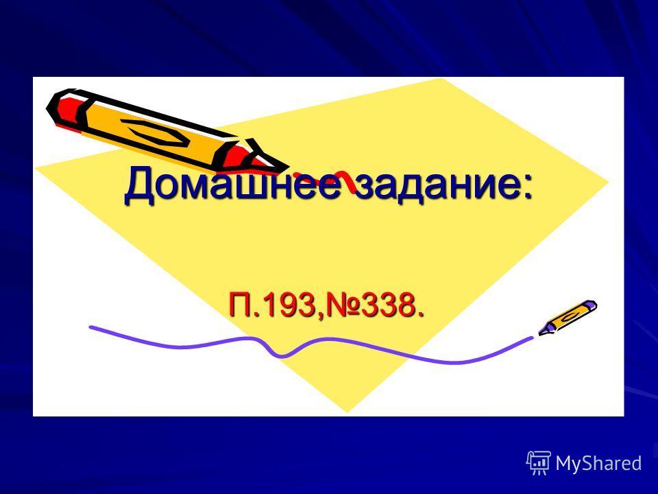 Домашнее задание: П.193,338.