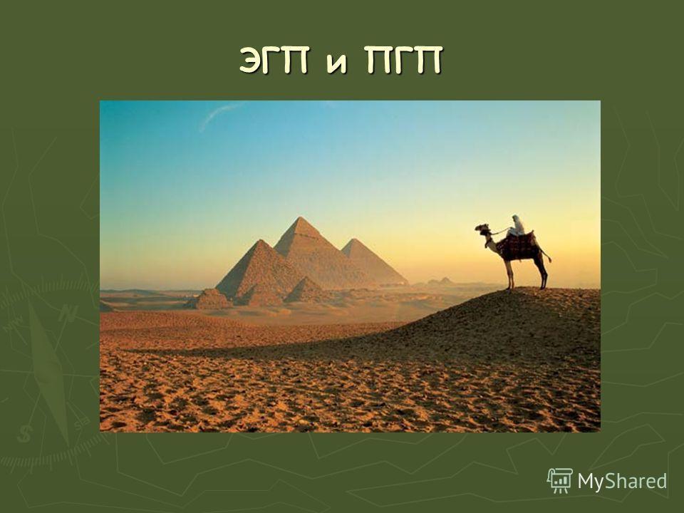 ЭГП и ПГП Арабская Республика Египет (АРЕ).