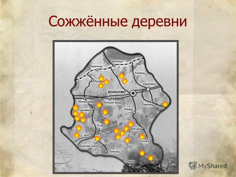 Сожжённые деревни
