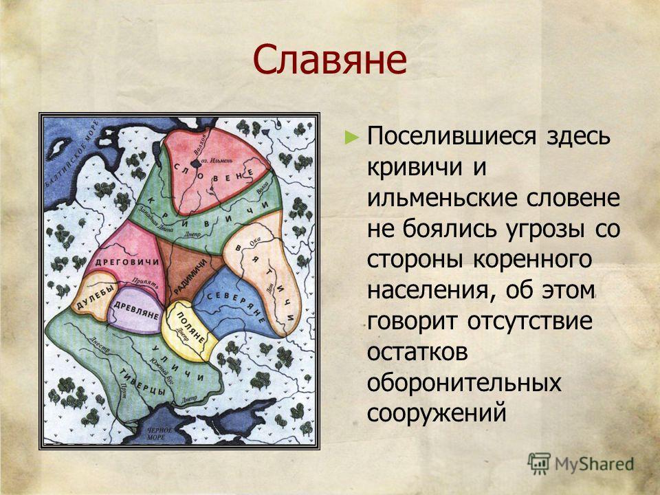 Славяне Поселившиеся здесь кривичи и ильменьские словене не боялись угрозы со стороны коренного населения, об этом говорит отсутствие остатков оборонительных сооружений