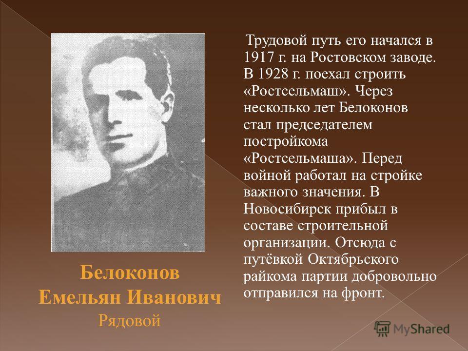 Трудовой путь его начался в 1917 г. на Ростовском заводе. В 1928 г. поехал строить «Ростсельмаш». Через несколько лет Белоконов стал председателем постройкома «Ростсельмаша». Перед войной работал на стройке важного значения. В Новосибирск прибыл в со