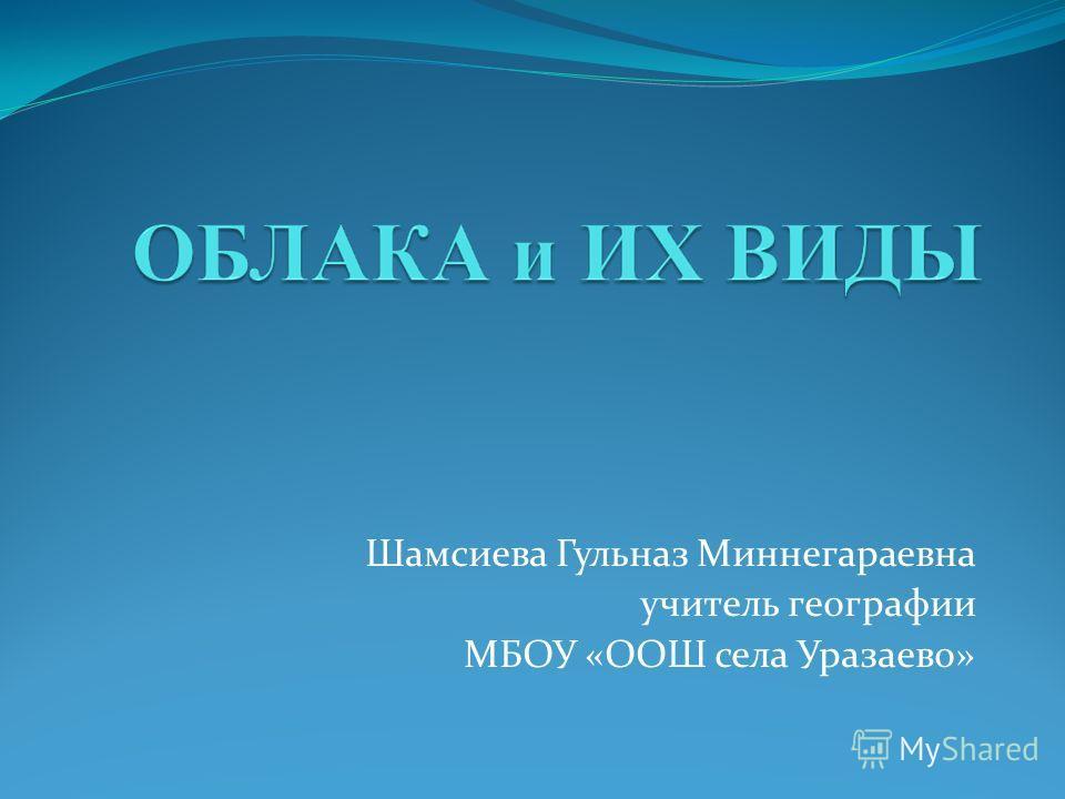 Шамсиева Гульназ Миннегараевна учитель географии МБОУ «ООШ села Уразаево»