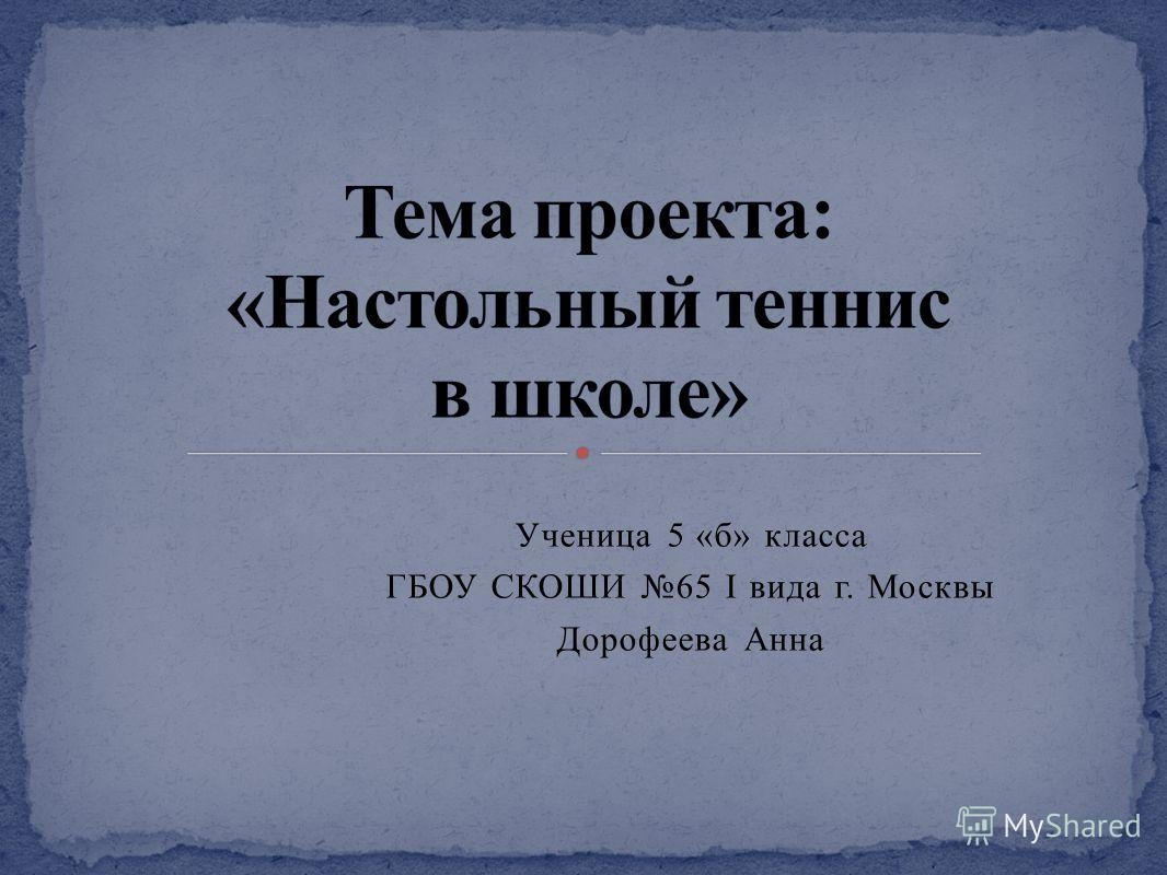 Ученица 5 «б» класса ГБОУ СКОШИ 65 I вида г. Москвы Дорофеева Анна