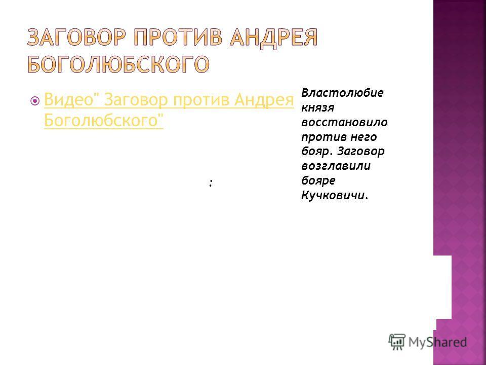 Князь Андрей Боголюбский. Скульптурная реконструкция по черепу В 1169 г. Андрей1 организовал поход на Киев. Город был разграблен и сожжен. Сумел он подчинить и новгородцев.