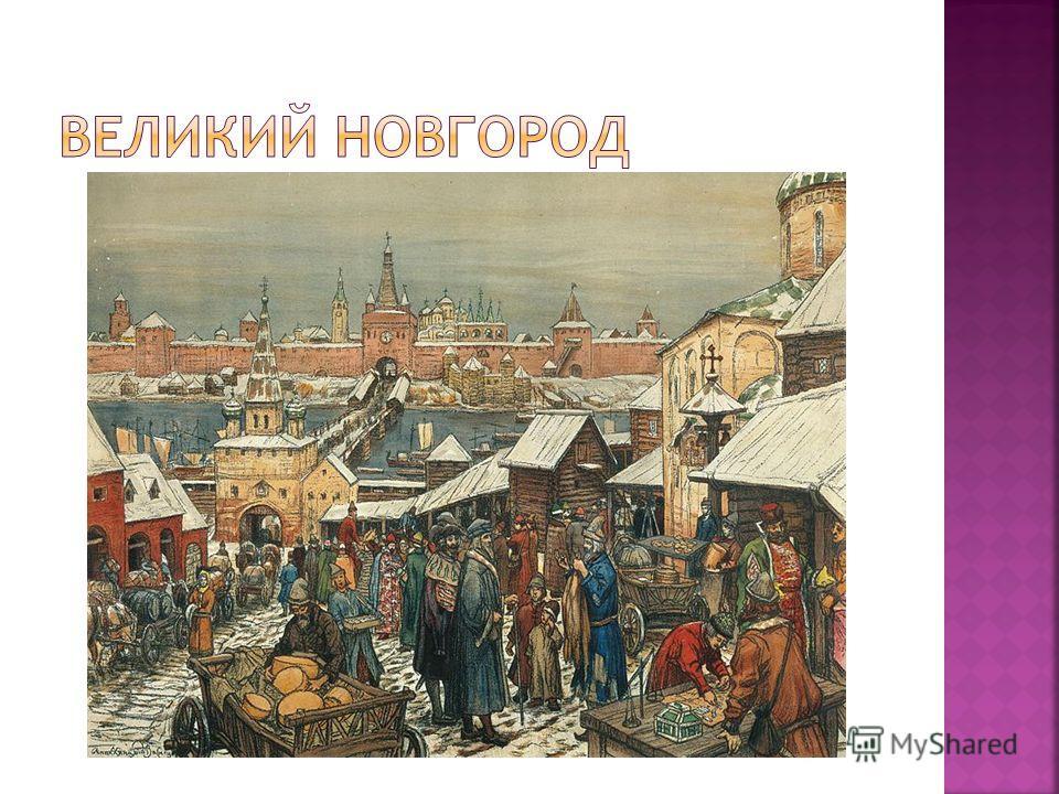 Всеволод III умер 15 апреля 1212 года во Владимире на Клязьме и был погребен в Успенском соборе. Во Владимире- Залесском и в Переяславле-Залесском Всеволод построил новые детинцы, основал Городец на р. Волге. По его приказу в Северо- Восточной Руси б