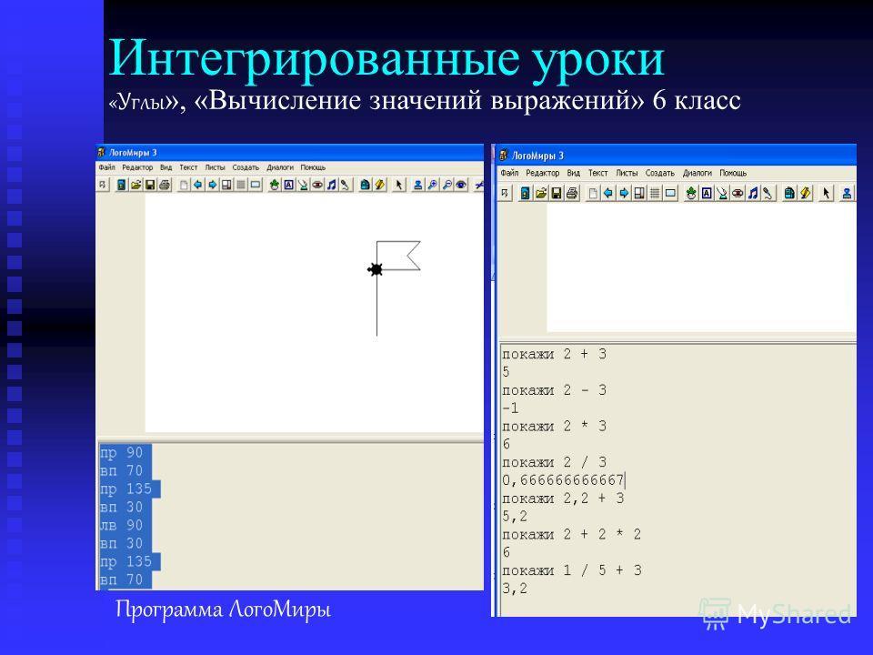 Интегрированные уроки «Углы », «Вычисление значений выражений» 6 класс Программа ЛогоМиры