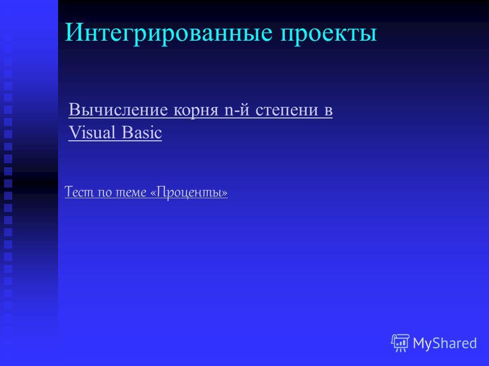 Интегрированные проекты Тест по теме «Проценты» Вычисление корня n-й степени в Visual Basic