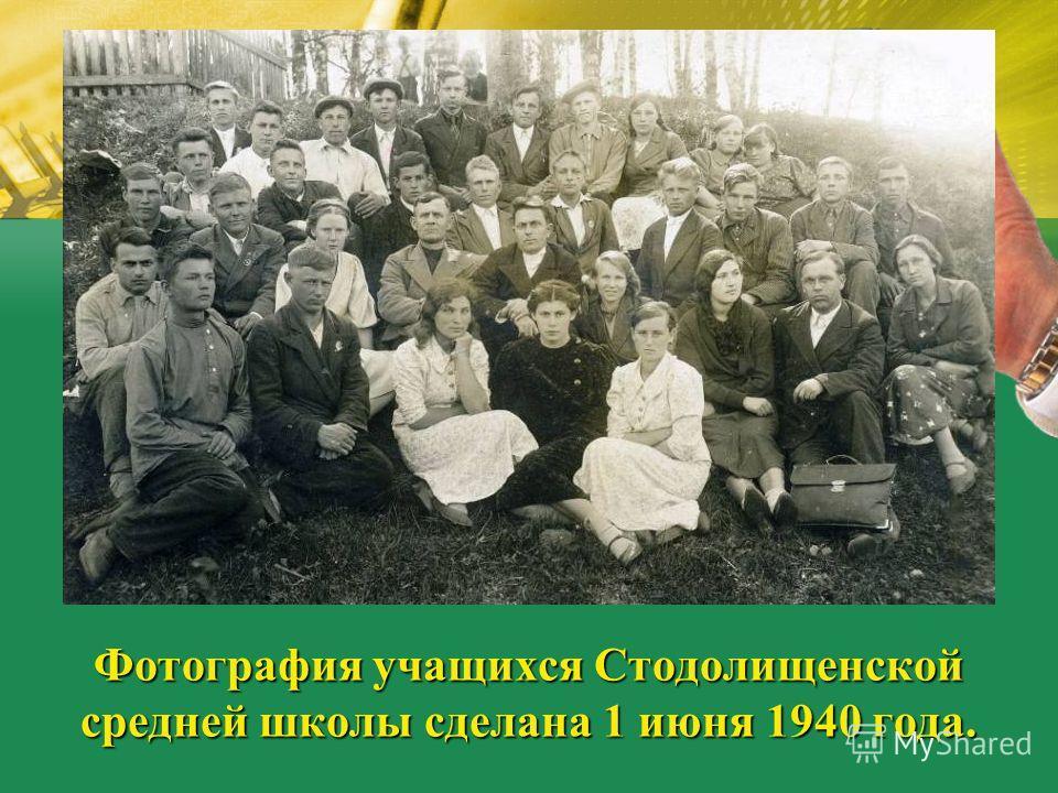 Фотография учащихся Стодолищенской средней школы сделана 1 июня 1940 года.