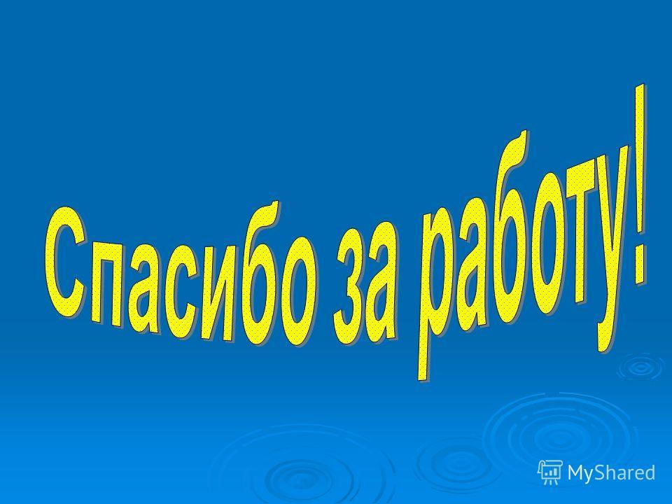 Подробно о методах и приемах профилактики компьютерной зависимости можно ознакомиться на Интернет – сайтах: http://www.net196.soes.ru/ http://www.net196.soes.ru/ http://www.net196.soes.ru/ http://www.net196.soes.ru/ http://www.BestReferat.ru/ http://