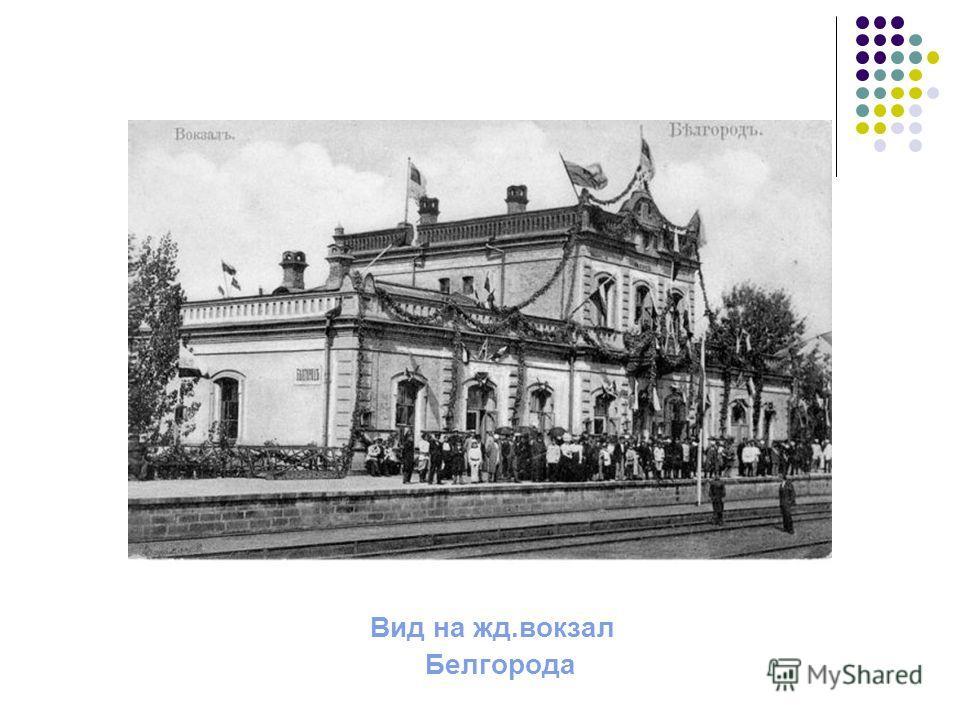 Вид на жд.вокзал Белгорода