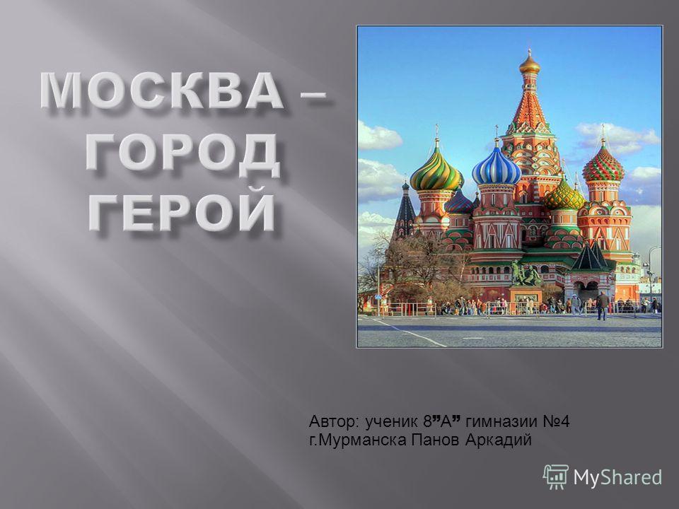 Автор: ученик 8 А гимназии 4 г.Мурманска Панов Аркадий