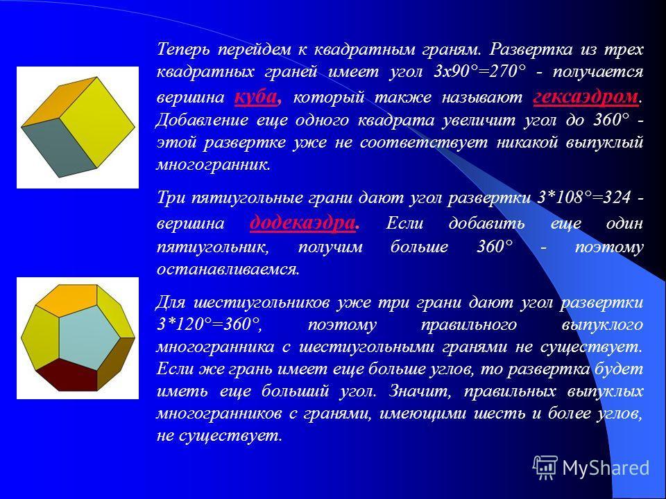 Правильные многогранники Сколько же их существует? Рассмотрим развертку вершины многогранника. Каждая вершина может принадлежать трем и более граням. Сначала рассмотрим случай, когда грани многогранника - равносторонние треугольники. Поскольку внутре