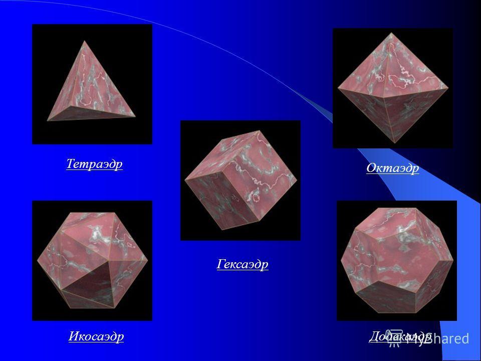Cуществует лишь пять выпуклых правильных многогранников - тетраэдр, октаэдр и икосаэдр с треугольными гранями, куб (гексаэдр) с квадратными гранями и додекаэдр с пятиугольными гранями. Эти тела еще называют телами Платона.