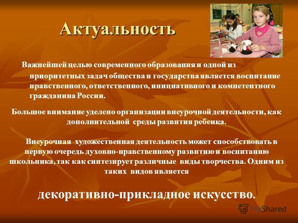 Актуальность Важнейшей целью современного образования и одной из приоритетных задач общества и государства является воспитание нравственного, ответственного, инициативного и компетентного гражданина России. Большое внимание уделено организации внеуро