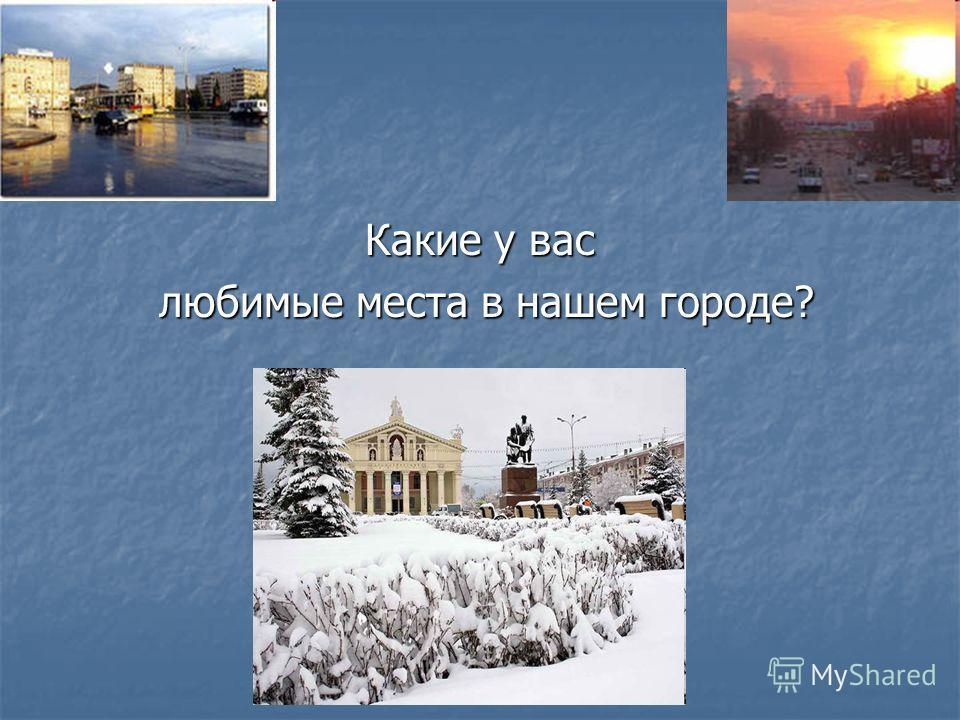 Какие у вас любимые места в нашем городе? любимые места в нашем городе?