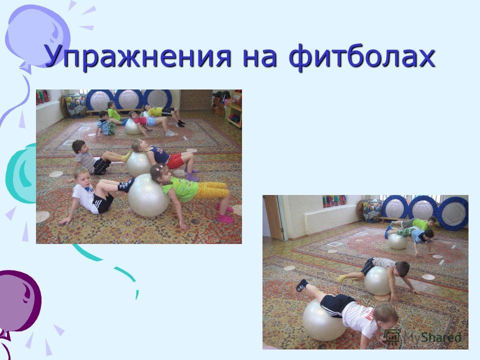 Упражнения на фитболах