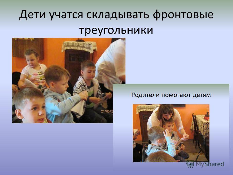 Дети учатся складывать фронтовые треугольники