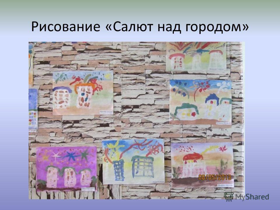 Рисование «Салют над городом»