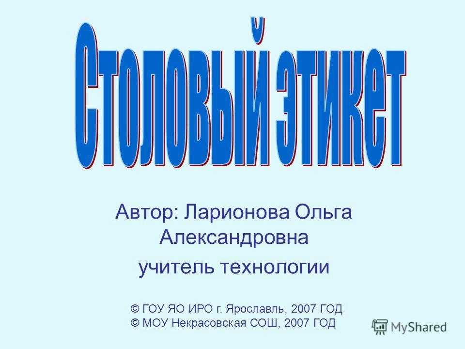 Ярославль Презентация 2 Класс