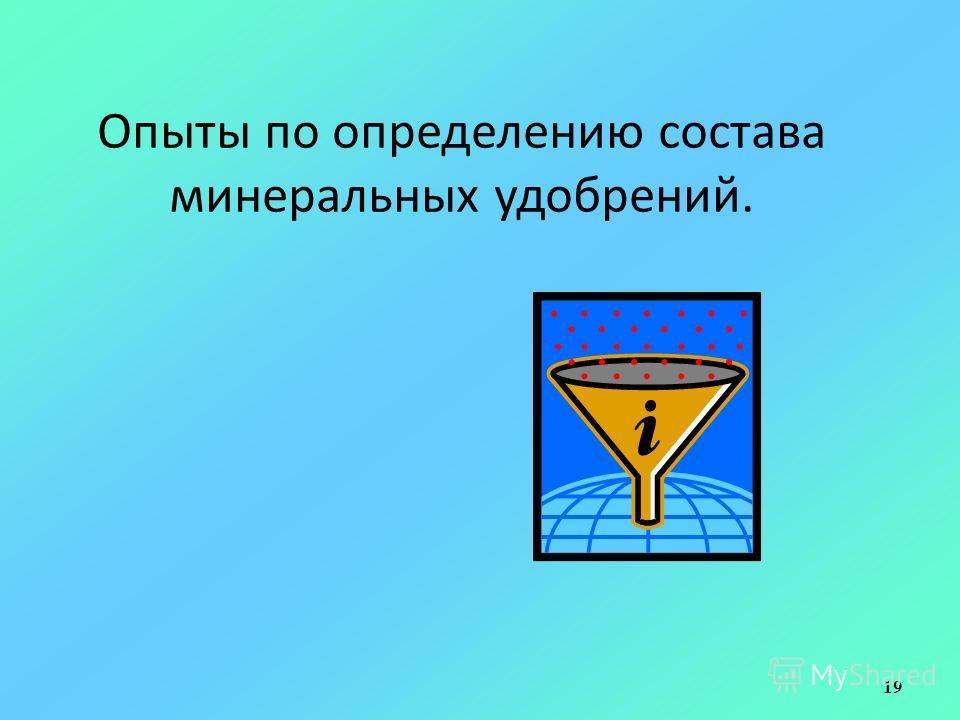 Опыты по определению состава минеральных удобрений. 19