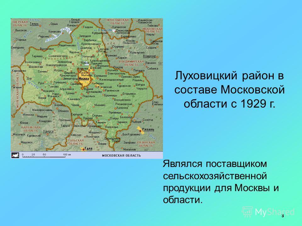 Луховицкий район в составе Московской области с 1929 г. Являлся поставщиком сельскохозяйственной продукции для Москвы и области. 3