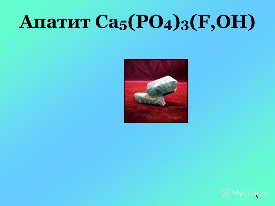 Апатит Са 5 (PO 4 ) 3 (F,OH) 9