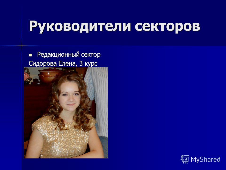 Руководители секторов Редакционный сектор Редакционный сектор Сидорова Елена, 3 курс