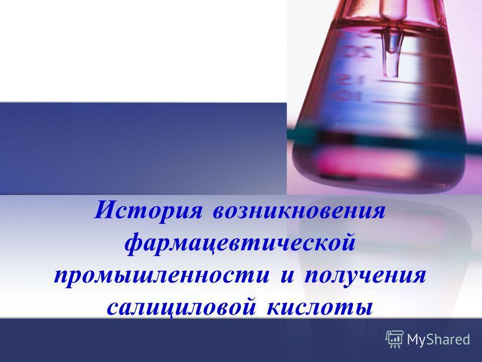 История возникновения фармацевтической промышленности и получения салициловой кислоты